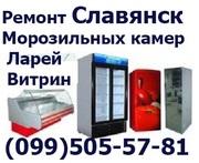 Ремонт Холодильников Витрин Ларей Морозильных камер Славянск